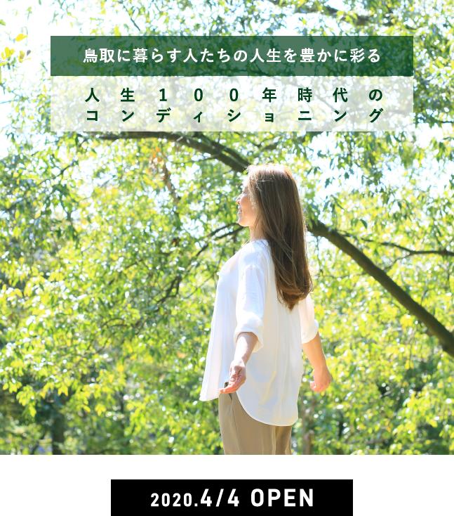 鳥取に暮らす人たちの人生を豊かに彩る 人生100年時代のコンディショニング_sp