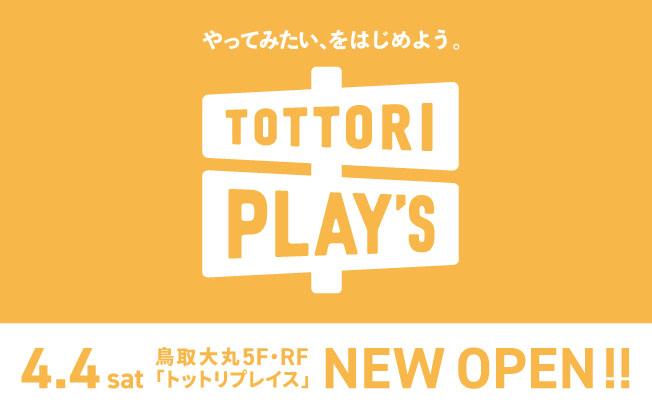 鳥取大丸 TOTTORI PLAY'S
